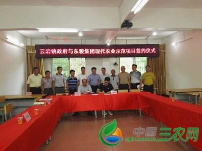 乐昌第一个农业招商项目签约 总投资1.2亿元