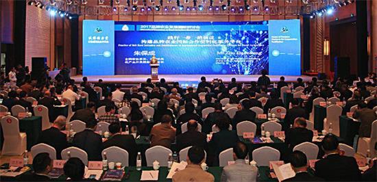 2017品牌农业发展国际研讨会举行