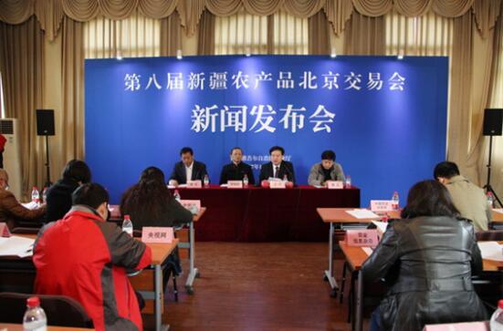 第八届新疆农产品北京交易会新闻发布会