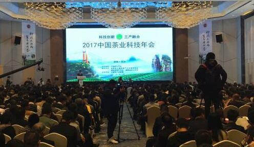 2017中国茶业科技年会长沙举行