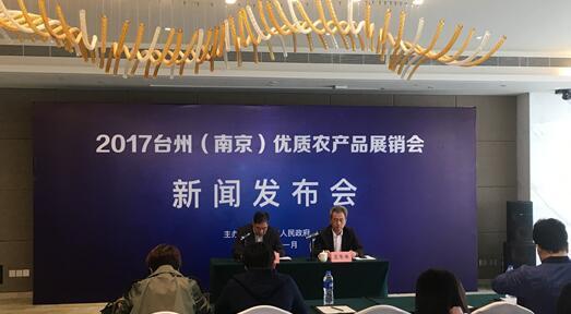 台州(南京)农产品展销会17日举办