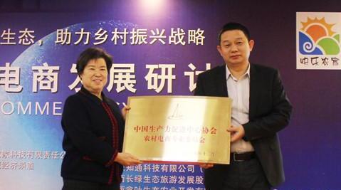 2018农村电商发展研讨会在北京召开