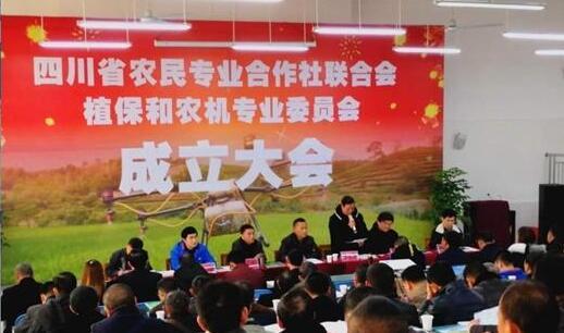 四川农联会植保和农机专委会成立