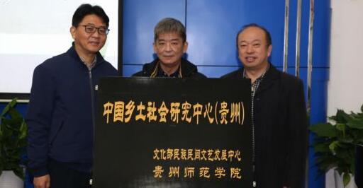 中国乡土社会研究中心(贵州)揭牌成立 探索文化精准扶贫