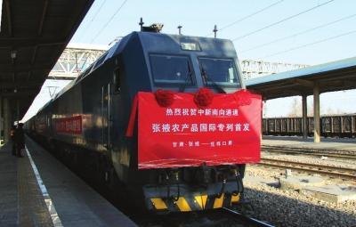 甘肃省首列农产品国际专列在张掖发车