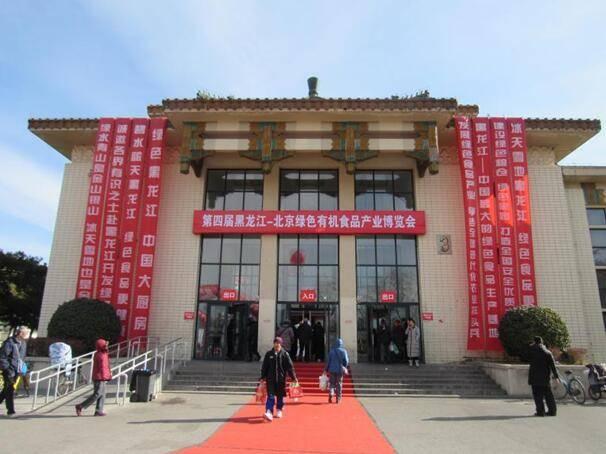 第四届黑龙江-北京绿博会落幕 萝北农产品引关注