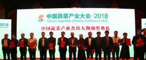 """首批""""中国蔬菜产业杰出人物""""隆重推出 21位优秀代表获此殊荣"""