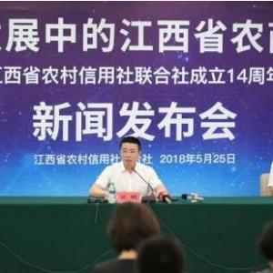 保障乡村振兴金融供给:江西农信社拟投3000亿信贷资金