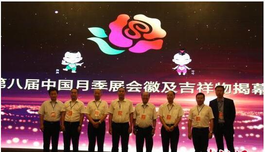 第八届中国月季展将于9月在四川绵竹举行