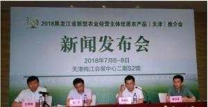 黑龙江在津推介优质农产品 冀绿色有机食品直供京津冀