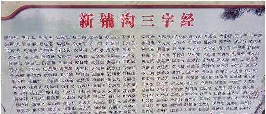 """安徽霍山:新编""""三字经""""倡移风易俗"""