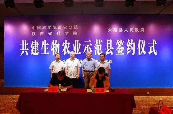 中科院西安分院与大荔县共建陕西省生物农业示范县