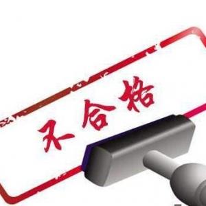 宁夏食药监局公布3批次不合格产品
