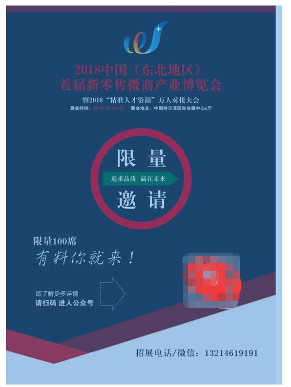 全球聚焦11月哈尔滨 暨2018中国(东北)首届 新零售微商产业博览会