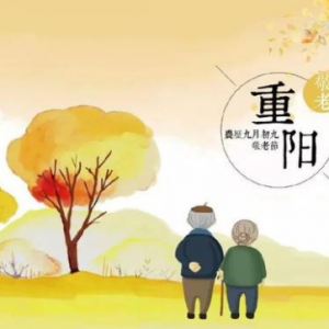 重阳节都有什么习俗 南北方都有哪些差异?