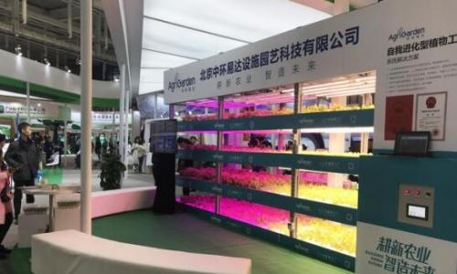 种菜也能自我进化,中环易达当家科技亮相全国新农民新技术创业创新博览会