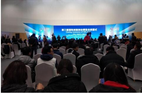 第三届(2018)国际创新创业博览会在京顺利闭幕