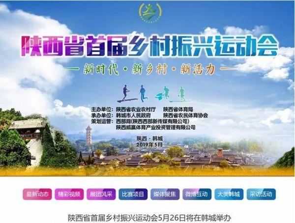陕西省首届乡村振兴运动会将在韩城举办