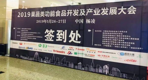 2019果蔬类功能食品开发及产业发展大会明天在杨凌举行