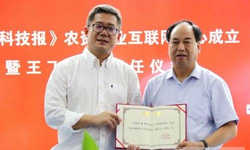 《农业科技报》农资产业互联网中心在杨凌成立