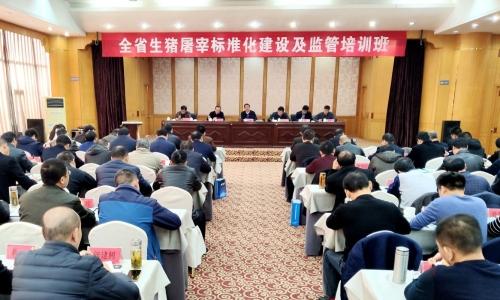 安徽省生猪屠宰标准化建设及监管培训班在霍山举办